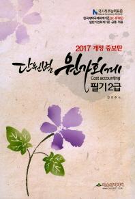 단원별 원가회계 필기2급(2017)(8절)