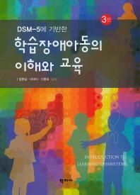 학습장애아동의 이해와 교육(DSM-5에 기반한)(3판)(양장본 HardCover)