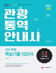 관광통역안내사 2차 면접 핵심기출 100제(2017)(개정판 3판)
