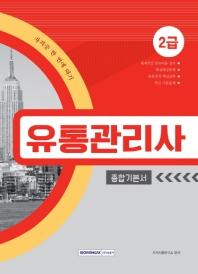 유통관리사 2급 종합기본서(2019)