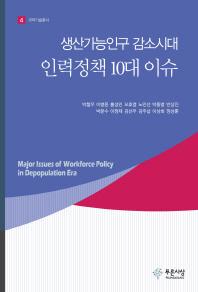 생산가능인구 감소시대 인력정책 10대 이슈(과학기술총서 4)(양장본 HardCover)