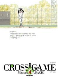 크로스 게임. 4