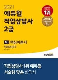 직업상담실무 핵심이론서(직업상담사 2급 2차)(2021)(에듀윌)