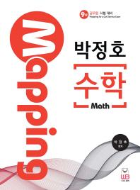 박정호의 매핑(Mapping) 수학