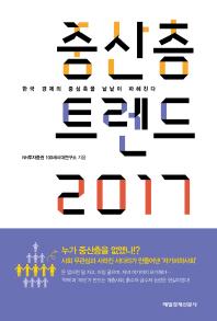 중산층 트렌드 2017