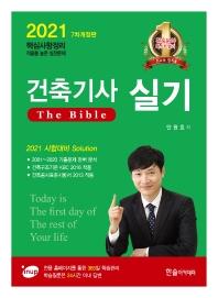 건축기사실기 The Bible(2021)(개정판 7판)
