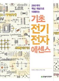 기초 전기전자 에센스(260개의 핵심 개념으로 이해하는)(IT CookBook 363)