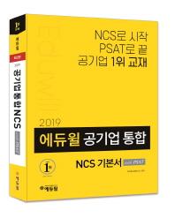 공기업 통합 NCS 기본서 with PSAT(2019)(에듀윌)