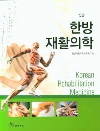 한방재활의학(5판)