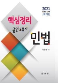 민법 핵심정리 공인노무사(2021)(7판)