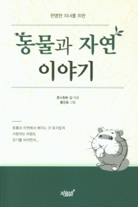 동물과 자연 이야기(현명한 자녀를 위한)
