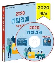 렌탈업체 주소록(2020)(CD)