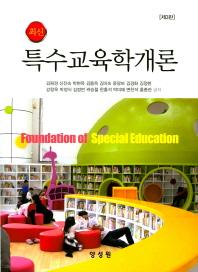 특수교육학개론(최신)(3판)(양장본 HardCover)