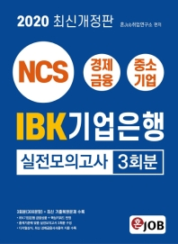 IBK기업은행 실전모의고사 3회분(2020)