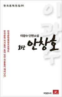 이광수 장편소설 도산 안창호(한국문학전집 5)