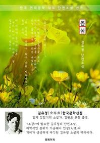 봄봄 - 김유정 한국문학선집