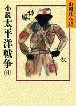 小說太平洋戰爭 6