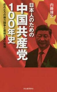 日本人のための中國共産黨100年史 血みどろの權力鬪爭と覇權主義の實相