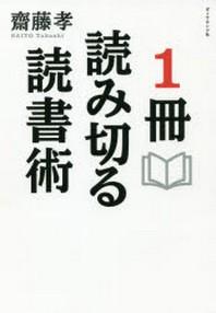 [해외]1冊讀み切る讀書術