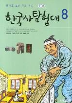 한국사 탐험대 8(주거)