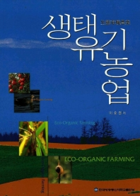 생태유기농업(학술도서)