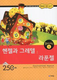 헨젤과 그레텔 라푼젤(AudioCD1장포함)(행복한 명작 읽기 Basic 1)