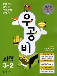 과학 3-2(2013)