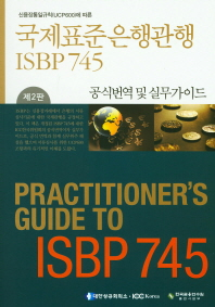 국제표준은행관행(ISBP 745)공식번역 및 실무가이드(신용장통일규칙(UCP600)에 따른)(2판)