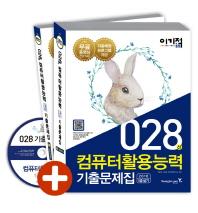 컴퓨터활용능력 1급 실기 기출문제집 028선(2016)(이기적 in)(CD1장포함)(전2권)