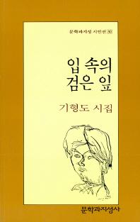 입 속의 검은 잎(문학과지성 시인선 80)