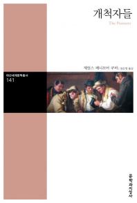 개척자들(대산세계문학총서 141)