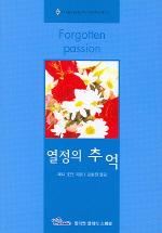열정의 추억(할리퀸로맨스 V-073)