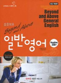 일반영어 Reading 250제(2012)(Beyond and Above)