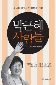 박근혜 사람들