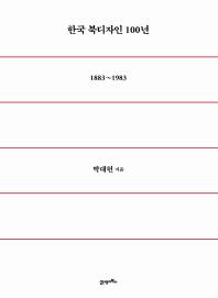 한국 북디자인 100년(1883~1983)(양장본 HardCover)