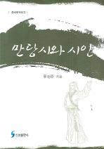 만당시와 시인(중국문학문고)