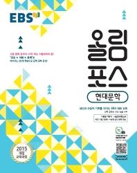 고등 현대문학(2021)(EBS 올림포스)