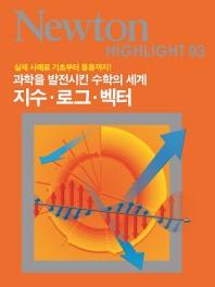 지수 로그 벡터(Newton Highlight 93)