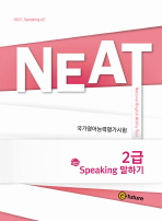 NEAT 2급(SPEAKING)(국가영어능력평가시험)(CD1장포함)