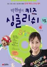 박현영의 키즈 싱글리쉬 12(동요로 배우는 신나는 영어)(CD1장포함)(양장본 HardCover)