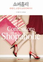 쇼퍼홀릭: 레베카 쇼핑의 유혹에 빠지다(Paperback)
