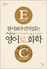 영어로 화학(원서보다 먼저 읽는)(원서보다 먼저 읽는 시리즈)