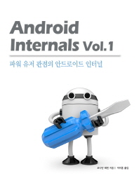 Android Internals Vol. 1