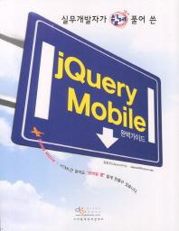 Jquery Mobile 완벽가이드(실무개발자가 쉽게 풀어 쓴)