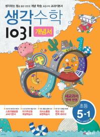 초등 수학 5-1 개념서(2018)