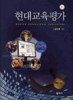 현대교육평가(3판)(3판)(양장본 HardCover)