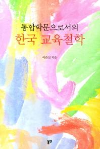 한국 교육철학(통합학문으로서의)