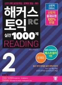 해커스 토익 실전 1000제. 2: RC 리딩(Hackers Toeic Reading) 문제집(신토익 Edition)