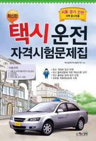 택시운전자격시험 문제집(서울/경기/인천지역 응시자용)(8절)