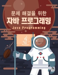 자바 프로그래밍(문제 해결을 위한)